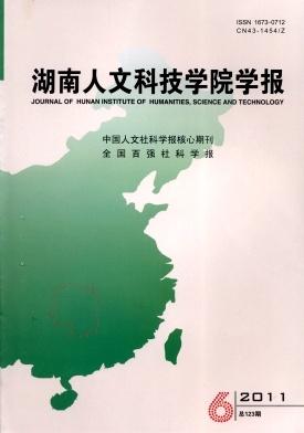 《湖南人文科技学院学报》科技期刊投稿
