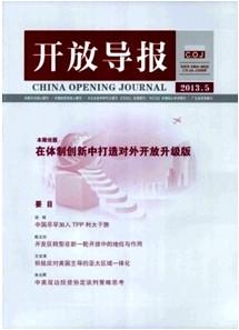 《开放导报》国家级法律期刊