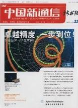 《中国新通信》国家级电子期刊