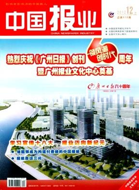 《中国报业》文学期刊火热征稿
