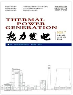 热力发电电力科技期刊