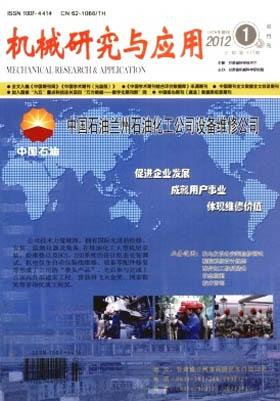 《机械研究与应用》期刊投稿