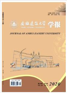 安徽建筑大学学报