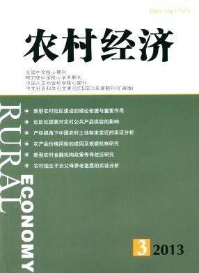 《农村经济》农业期刊征稿