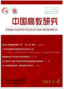《中国高教研究》发表核心教育期刊