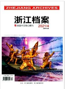 浙江档案北大核心期刊