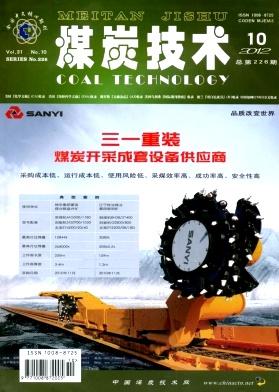 《煤炭技术》科技核心期刊征稿