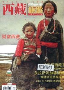 《西藏旅游》省级旅游论文征稿