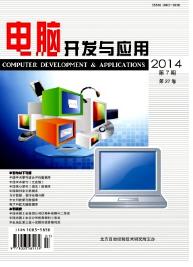 《电脑开发与应用》发表科技期刊