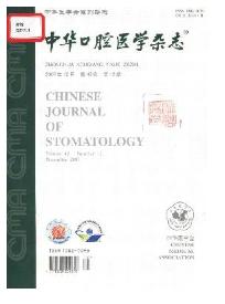 《中华口腔医学杂志》口腔医学论文发表网