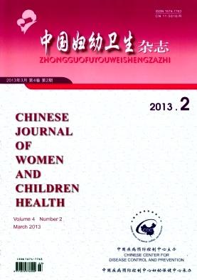 《中国妇幼卫生杂志》国家级期刊征稿启事