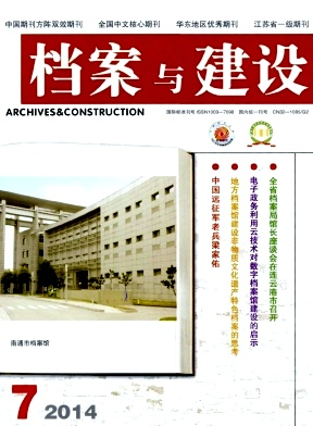 《档案与建设》省级档案类期刊