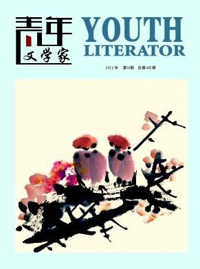 《青年文学家》文学省级期刊征稿中