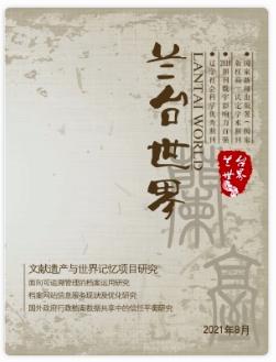 兰台世界辽宁省学术期刊发表
