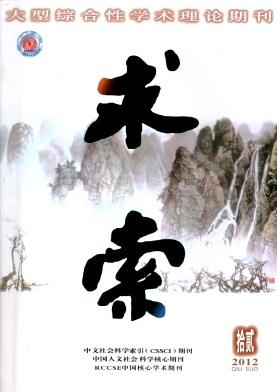 求索湖南省社科期刊发表