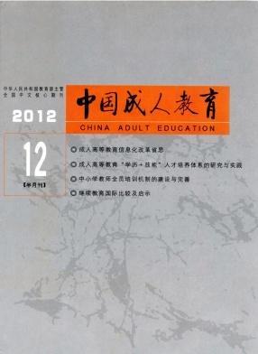 《中国成人教育》教育核心期刊投稿