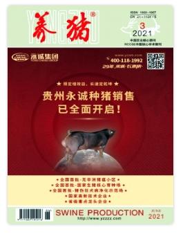 养猪杂志畜牧科技期刊
