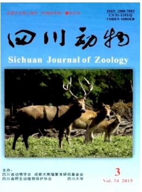 四川动物四川省动物学期刊发表