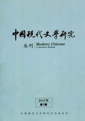 《中国现代文学研究丛刊》论文发表在核心期刊