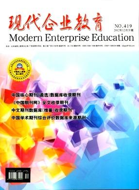 《现代企业教育》国家级教育期刊征稿