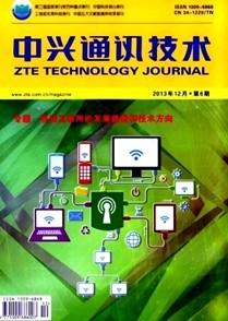 《中兴通讯技术》核心期刊科技论文发表