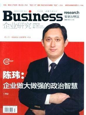 《企业研究》经济国家级期刊投稿