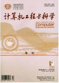 《计算机工程与科学》发表核心期刊
