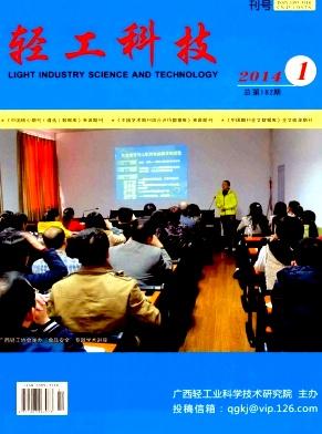 《广西轻工业》工业设计类期刊投稿