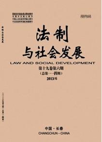 《法制与社会发展》国家级法律期刊征稿
