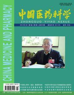 《中国医药科学》医学期刊征稿