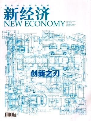 《新经济》省级经济期刊期刊投稿地址