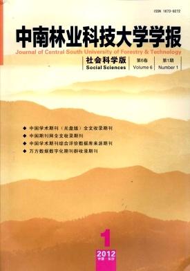 《中南林业科技大学学报(社会科学版)》征稿