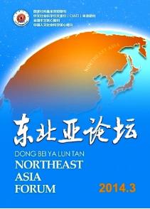 《东北亚论坛》国家级政治论文征稿