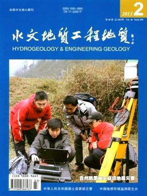 《水文地质工程地质》科技期刊征稿