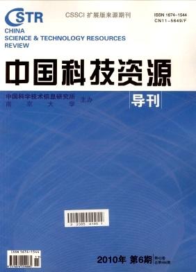 《中国科技资源导刊》核心科技期刊论文发表