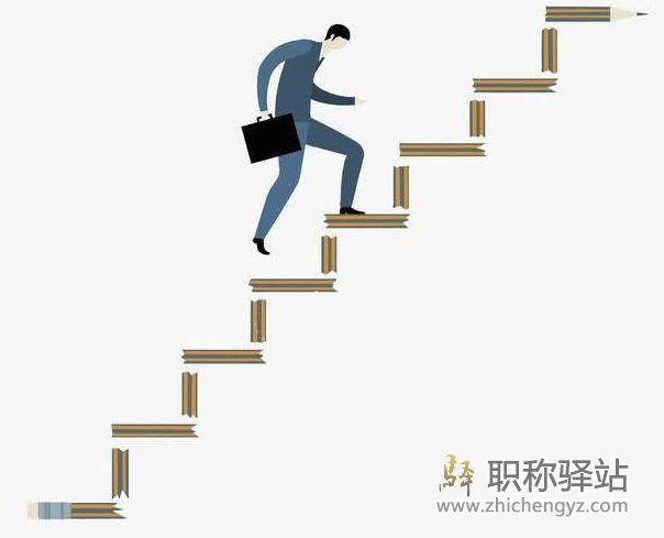 2019评副高zhiwei是几月份开始评