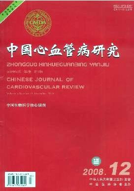 《中国心血管病研究杂志》