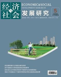 《经济与社会发展研究》省级期刊投稿方式