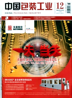 《中国包装工业》国家级期刊征稿论文发表