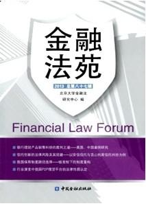 《金融法苑》国家级法律期刊征稿