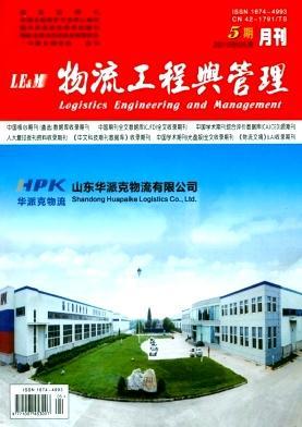 《物流工程与管理》科技期刊征稿