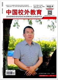 中国校外教育教育期刊投稿