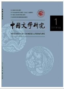 中国文学研究北大核心期刊征稿