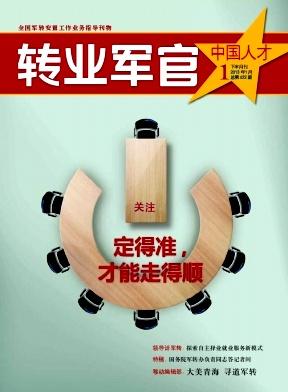 《中国人才》社会科学期刊投稿