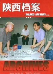 《陕西档案》期刊投稿