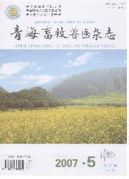 核心农业期刊网《青海畜牧兽医杂志》