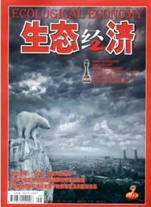 《生态经济》核心期刊论文发表
