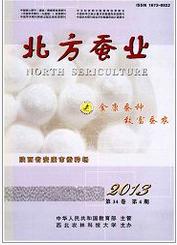 发表核心期刊农业经济论文《北方蚕业》