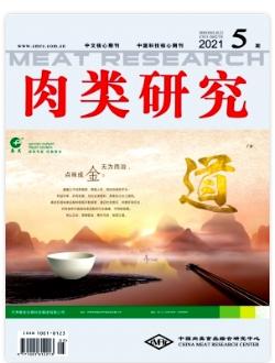 肉类研究农业期刊发表