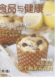 《食品与健康》北大核心医学期刊征稿